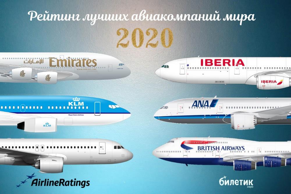 Топ 50 авиакомпании мира флай дубай на русском языке