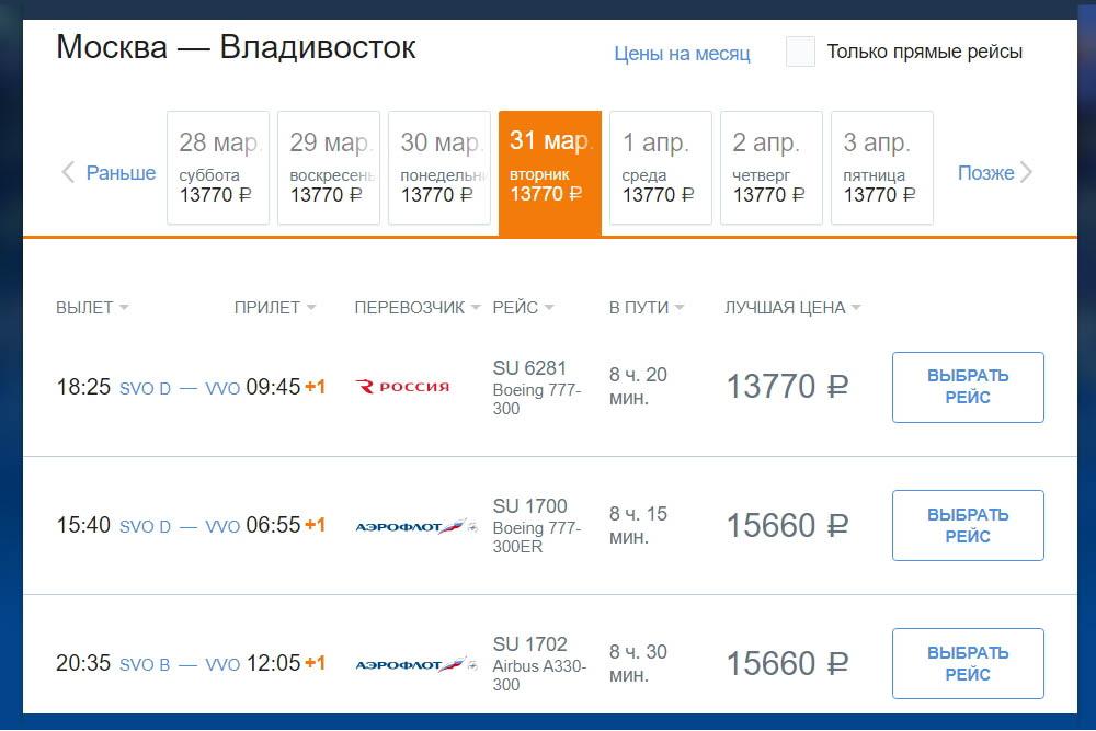 Как купить дешевый авиабилет в крым отзывы 2020 билеты на самолет до сочи аэрофлот