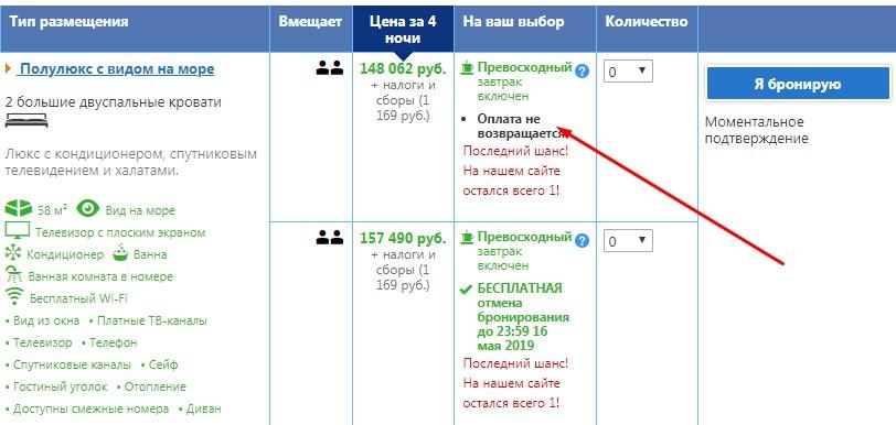 Как отменить бронирование билетов самолет как купить дешевый билет на самолет до тбилиси