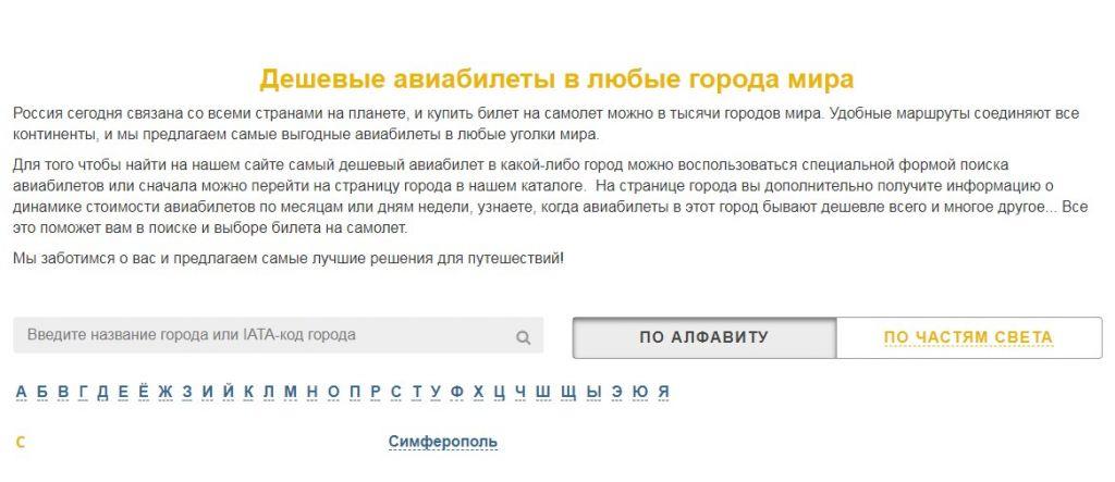 Забронировать билет на самолет в крым купить билет на самолет электронно