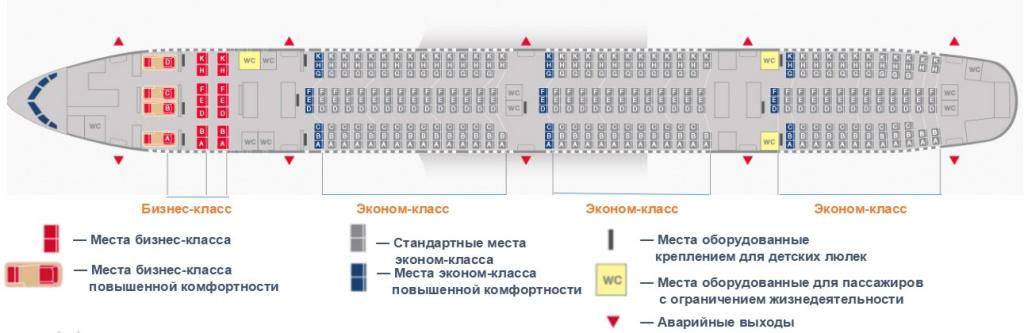 Boeing 767 300 схема салона россия фото 959