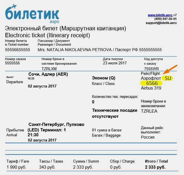 Где найти свой электронный билет на самолет билет на самолет в грецию дешево