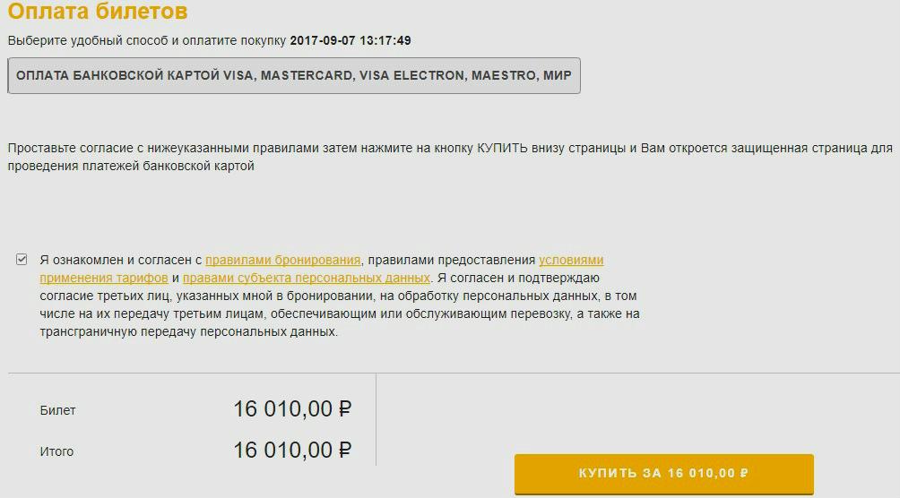 Может ли другой человек купить билет на самолет стоимость билета челябинск новосибирск на самолете