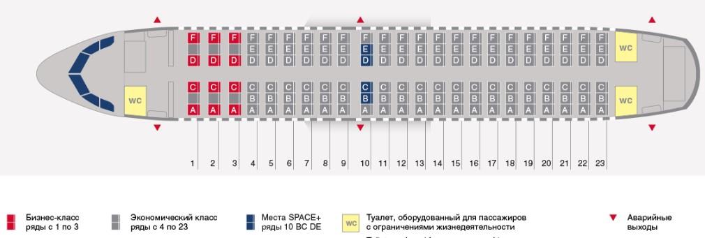А319 россия схема салона фото 387