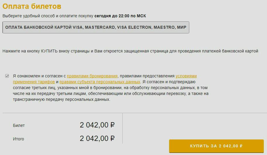 Можно ли забронировать билеты на самолет за месяц купить билеты на самолет в ставрополь в аэрофлот